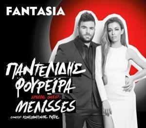Παντελής Παντελίδης & Ελένη Φουρέϊρα μαζί στο Fantasia | Άνοιξη 2015