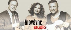 Ο Αντώνης Ρέμος με τον Χρήστο Νικολόπουλο στο Διογένης Studio | Χειμώνας 2015 -2016. Μαζί τους η Φωτεινή Δάρρα