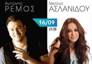 Ο Αντώνης Ρέμος για μία συναυλία στο Κατράκειο Θέατρο Νίκαιας | Καλοκαίρι 2015!