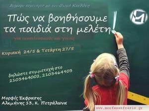 Σεμινάριο για Παιδαγωγούς και Γονείς «Πώς να βοηθήσουμε τα παιδιά στη μελέτη»!
