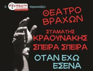 Σταμάτης Κραουνάκης + Σπείρα Σπείρα «Όταν έχω εσένα» στο Θέατρο Βράχων (Διαγωνισμός - Προσκλήσεις)!