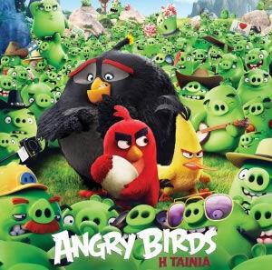 Angry Birds η ταινία! Από 12 Μαΐου στους κινηματογράφους!