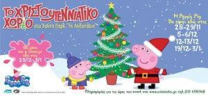 Μαγικές γιορτές στο Χριστουγεννιάτικο Χωριό στα Αηδονάκια παρέα με την Πέππα το Γουρουνάκι (Διαγωνισμός - Προσκλήσεις)!