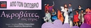 «Ακροβάτες της τύχης» στο Γυάλινο Μουσικό Θέατρο!