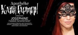 Η Καίτη Γαρμπή στη σκηνή του Apothèke | Χειμώνας 2015 - 2016!