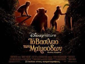 Το Βασίλειο των Μαϊμούδων - 23 Ιουλίου στους κινηματογράφους!