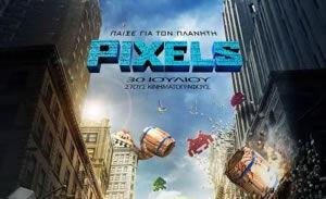 Pixels - 30 Ιουλίου στους κινηματογράφους!