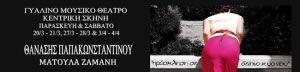 Ο Θανάσης Παπακωνσταντίνου live στο Γυάλινο Μουσικό Θέατρο «Πρόσκληση σε Δείπνο Κυανίου» | Χειμώνας 2015 (Διαγωνισμός - Προσκλήσεις)!