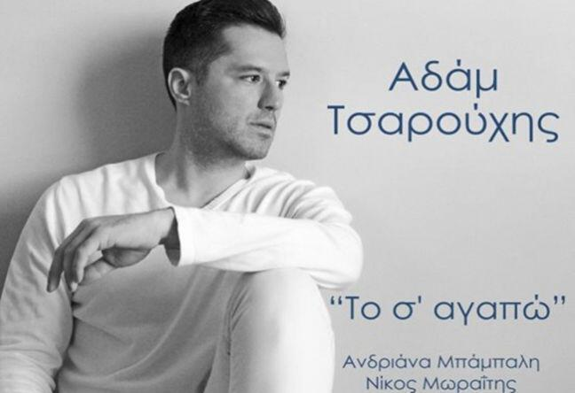 Adam Tsarouxis  To s΄agapo