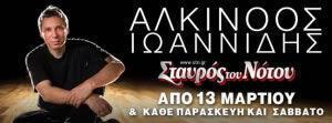 Ο Αλκίνοος Ιωαννίδης στο Σταυρό του Νότου | Χειμώνας 2015  (Διαγωνισμός - Προσκλήσεις)!