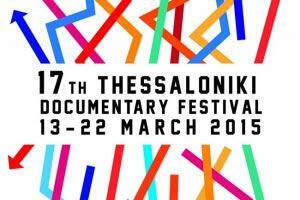 17ο Φεστιβάλ Ντοκιμαντέρ Θεσσαλονίκης 2015!