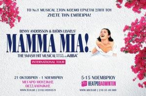 Mamma Mia τον Οκτώβριο σε Θέατρο Badminton & Μέγαρο Μουσικής Θεσσαλονίκης!
