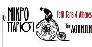 Το «Μικρό Παρίσι των Αθηνών»   Petit Paris d' Athènes 2014