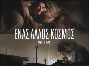 «Ένας άλλος κόσμος» του Χριστόφορου Παπακαλιάτη στην κορυφή του ελληνικού box office!