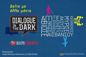 «Dialogue in the Dark» στο Θέατρο Badminton!