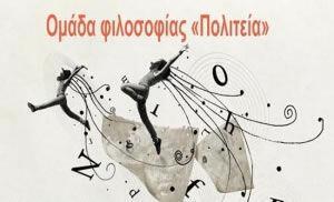 Ομάδα φιλοσοφίας «Πολιτεία»!