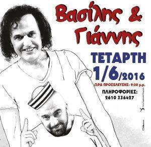 Βασίλης Παπακωνσταντίνου - Γιάννης Ζουγανέλης - Καλοκαιρινή περιοδεία | Συναυλίες 2016