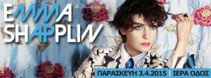 Η Emma Shapplin ''The Dandy's Tour'' για μια συναυλία στην Ιερά Οδό!