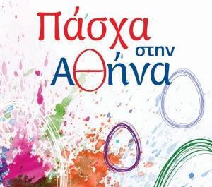 Πάσχα στην Αθήνα | Όλες οι εκδηλώσεις!