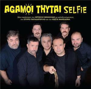 Οι ΑΓΑΜΟΙ  ΘΥΤΑΙ στο Άνοδος live stage μαζί με τους Σπ. Παπαδόπουλο & Κ. Μακεδόνα | Χειμώνας 2014 - 2015!