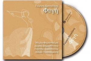«Φυγή» Παρουσίαση δίσκου του  Γιώργου Καγιαλίκου στο Ωδείο Φίλιππος Νάκας!