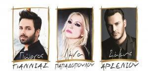 Γιώργος Γιαννιάς, Λένα Παπαδοπούλου και Σάκης Αρσενίου στο Frangelico (Διαγωνισμός - Προσκλήσεις)!