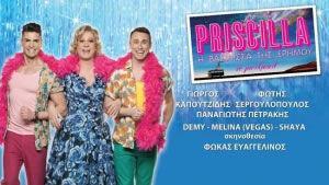 «Priscilla: Η Βασίλισσα Της Ερήμου» στο Θέατρο Badminton!