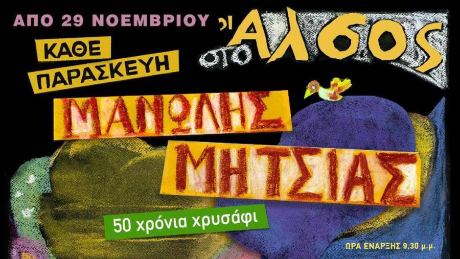 mitsias