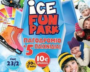 Ice Fun Park το νέο Πάρκο στη HELEXPO Μαρούσι!