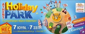 Athens Holiday Park 2014 στο M.E.C. Παιανίας (Διαγωνισμός - Προσκλήσεις)!