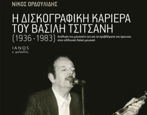 Παρουσίαση του βιβλίου του Νίκου Ορδουλίδη «Η δισκογραφική καριέρα του Βασίλη Τσιτσάνη (1936-1983)» στον ΙΑΝΟ!