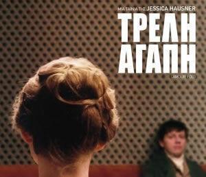 Τρελή Αγάπη | από 28 Μαΐου στους κινηματογράφους!