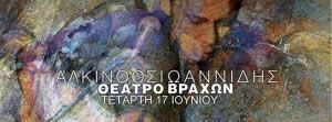 Ο Αλκίνοος Ιωαννίδης για μία συναυλία στο Θέατρο Βράχων | Καλοκαίρι 2015!
