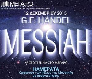 Μεσσίας του Χαίντελ | Μέγαρο Μουσικής Αθηνών - Χριστούγεννα στο Μέγαρο