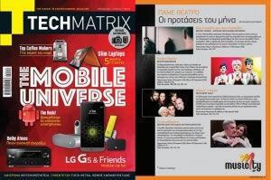 Νέα συνεργασία: Musicity.gr & Tech Μatrix - Το απόλυτο περιοδικό Gadget & Entertainment!