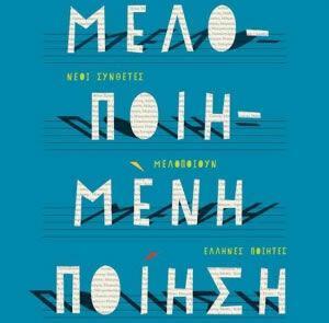 Νέοι Συνθέτες Μελοποιούν Έλληνες Ποιητές | Στέγη Γραμμάτων & Τεχνών!