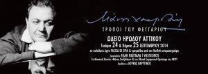 Μάνος Χατζιδάκις «Τρόποι του Φεγγαριού» Έλλη Πασπαλά & Vassilikos στο Ωδείο Ηρώδου Αττικού!