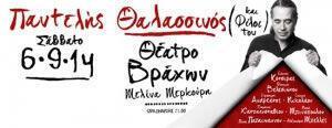 O Παντελής Θαλασσινός και οι φίλοι του για μια συναυλία στο Θέατρο Βράχων (Διαγωνισμός - Προσκλήσεις)!
