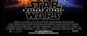 Star Wars: Η δύναμη ξυπνάει!