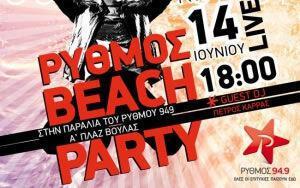 Ρυθμός Beach Party με τον Ηλία Βρεττό | Ρυθμός 949