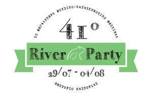 38ο River Party 2016 στο Νεστόριο Καστοριάς!