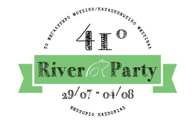 36ο River Party 2014 στο Νεστόριο Καστοριάς. ΚΑΛΙΤΕΧΝΕΣ ΠΟΥ ΕΡΧΟΝΤΑΙ ΓΙΑ ΠΡΩΤΗ ΦΟΡΑ……..