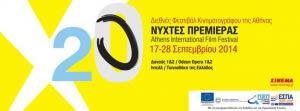 20ο Διεθνές Φεστιβάλ Κινηματογράφου της Αθήνας – Νύχτες Πρεμιέρας!
