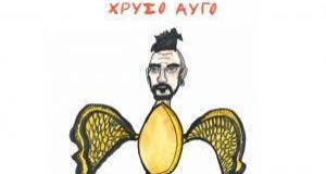 Πάνος Μουζουράκης - Χρυσό Αυγό!