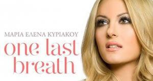 Μαρία - Έλενα Κυριάκου - One Last Breath (video clip)  (Eurovision Greece 2015)!