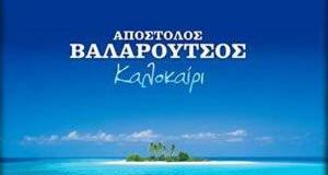 Απόστολος Βαλαρούτσος- Καλοκαίρι!