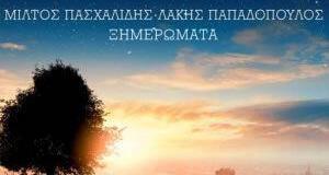 Μίλτος Πασχαλίδης & Λάκης Παπαδόπουλος - Ξημερώματα!