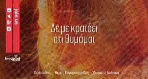 Γιώτα Νέγκα - Δε με κρατάει ότι θυμάμαι | Νέο τραγούδι