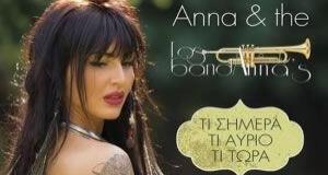 Anna & the Los Bandannas - Τι σήμερα, τι αύριο, τι τώρα (video clip)!