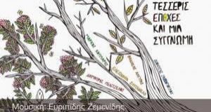 Ελεωνόρα Ζουγανέλη - Το τραγούδι της άνοιξης!